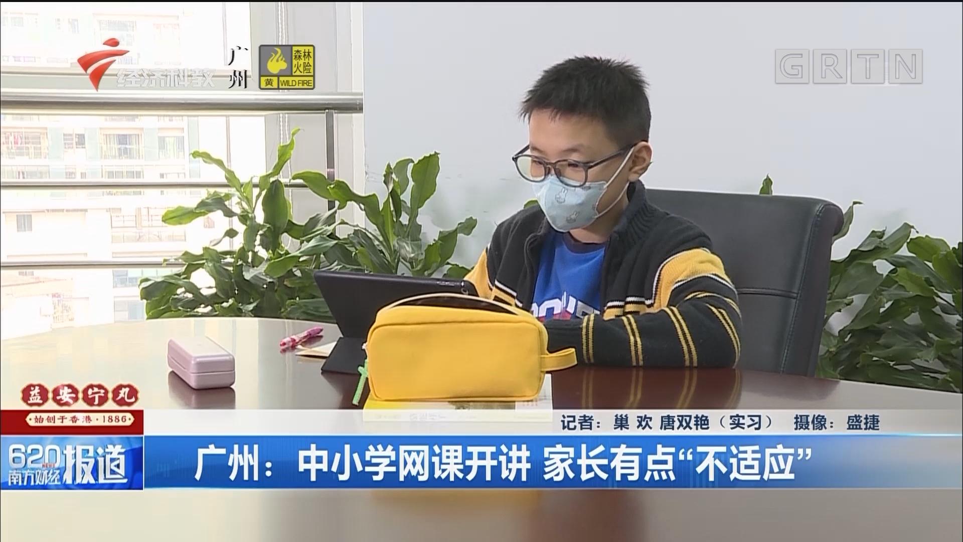 """广州:中小学网课开讲 家长有点""""不适应"""""""