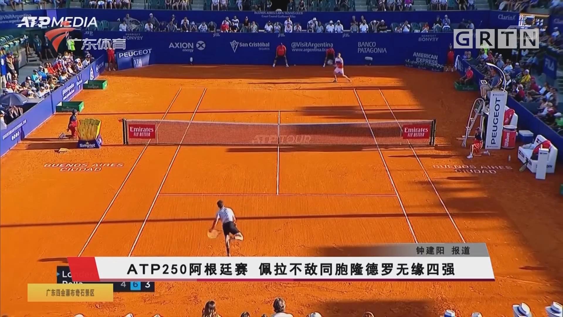 ATP250阿根廷赛 佩拉不敌同胞隆德罗无缘四强