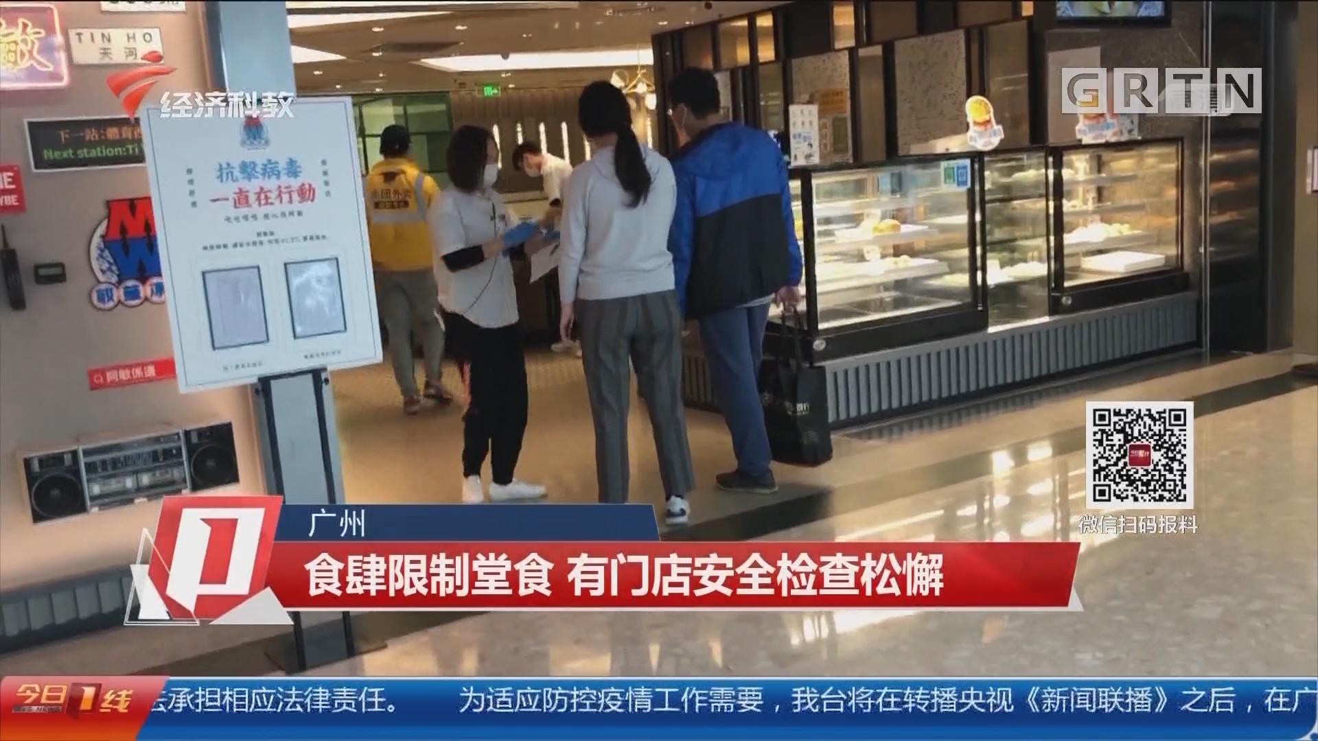 广州:食肆限制堂食 有门店安全检查松懈