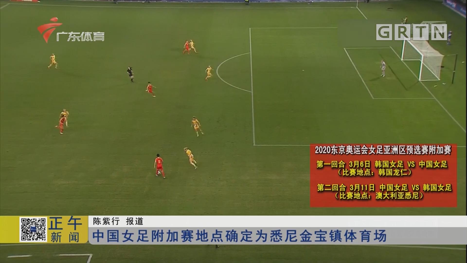 中国女足附加赛地点确定为悉尼金宝镇体育场