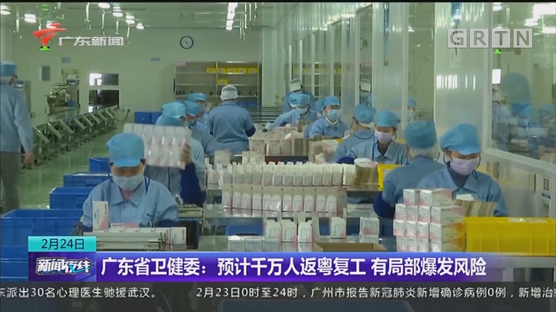 广东省卫健委:预计千万人返粤复工 有局部爆发风险