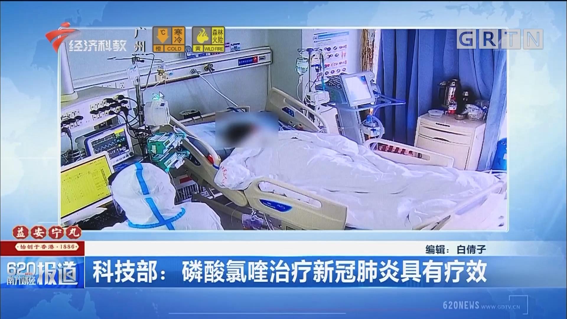 科技部:磷酸氯喹治疗新冠肺炎具有疗效