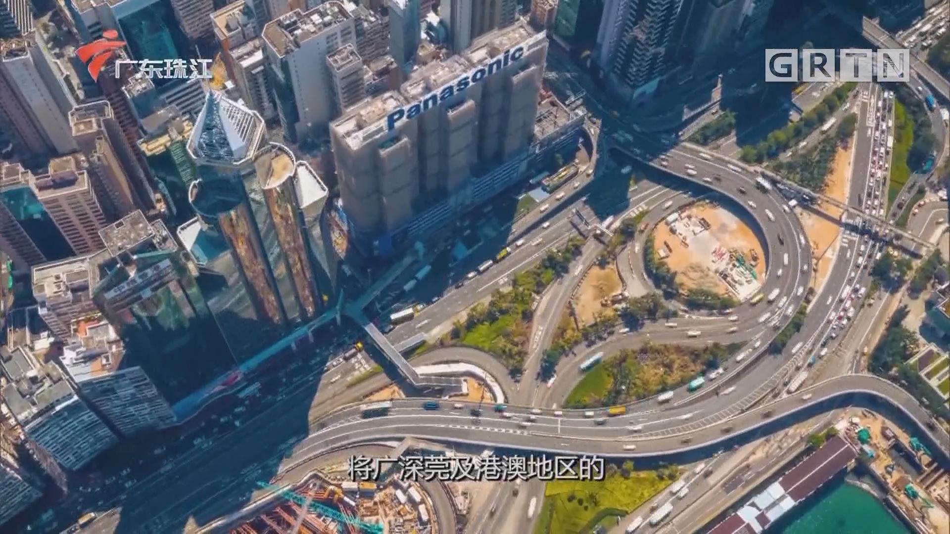 广深港澳科技创新走廊成大湾区新引擎(二)