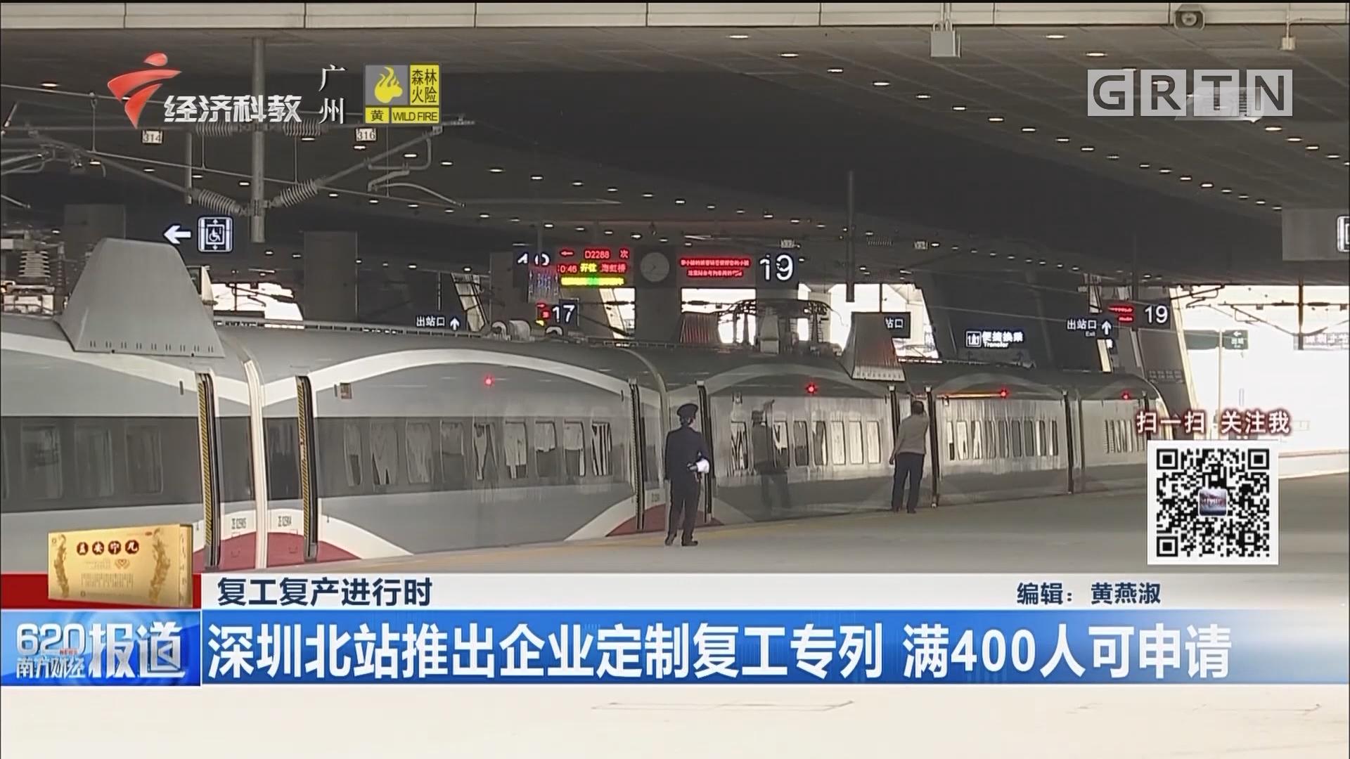 復工復產進行時:深圳北站推出企業定制復工專列 滿400人可申請