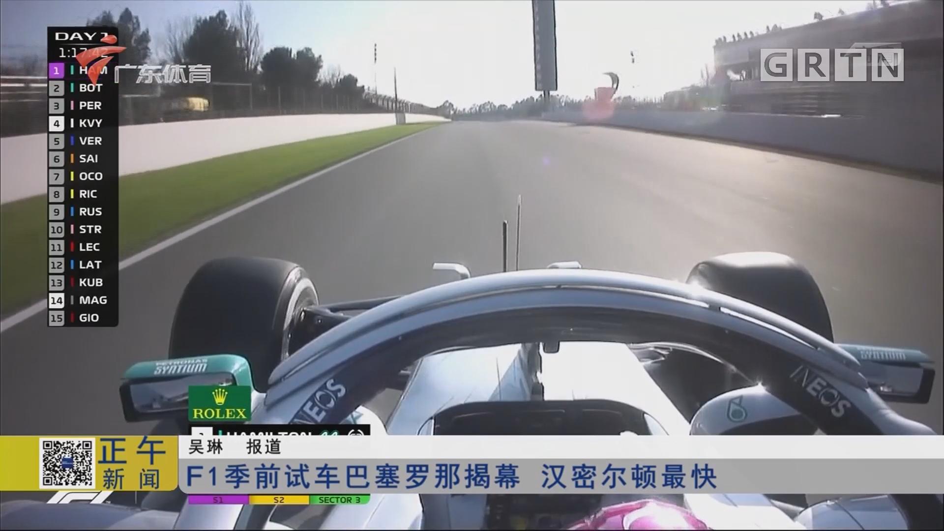F1季前试车巴塞罗那揭幕 汉密尔顿最快