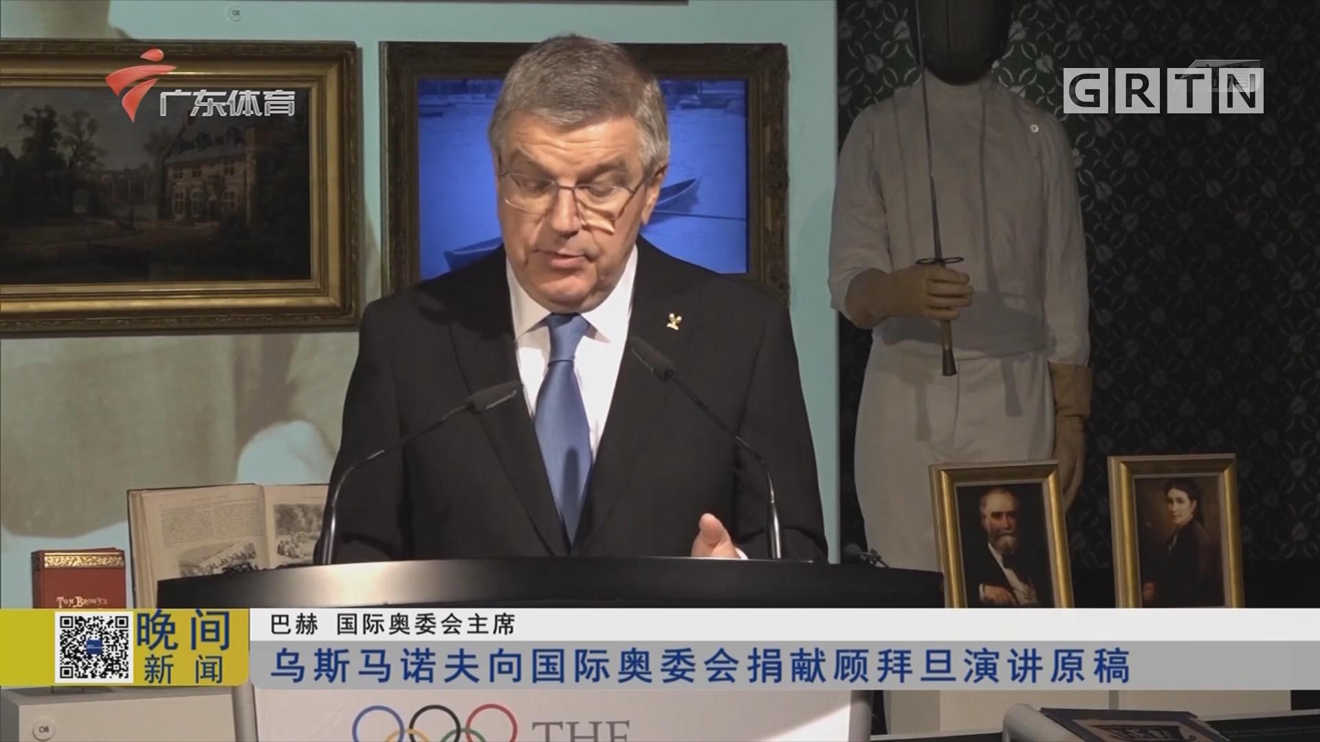 乌斯马诺夫向国际奥委会捐献顾拜旦演讲原稿
