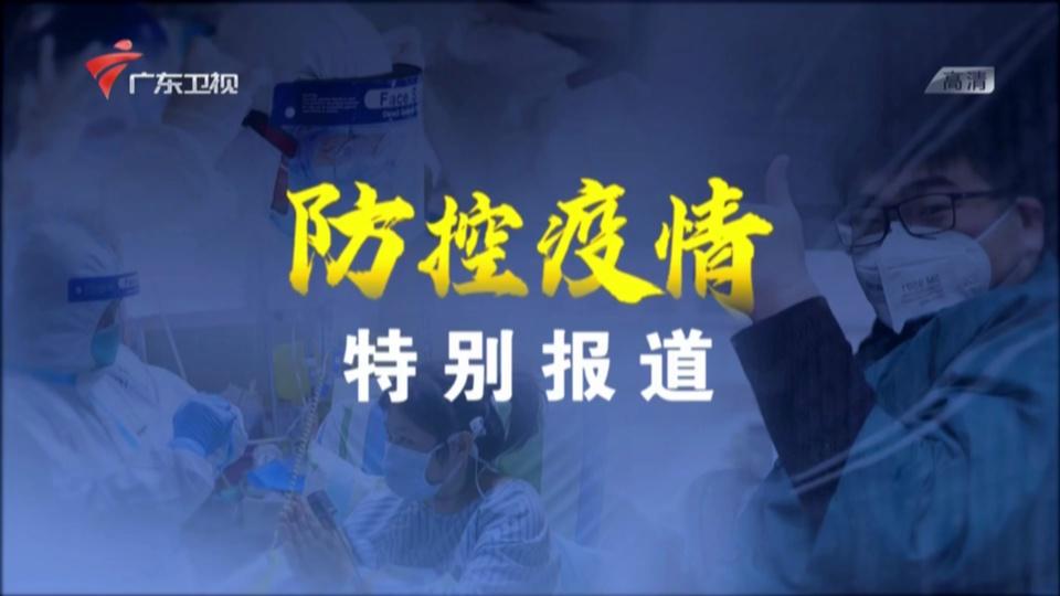 2020-02-02防控疫情特别节目