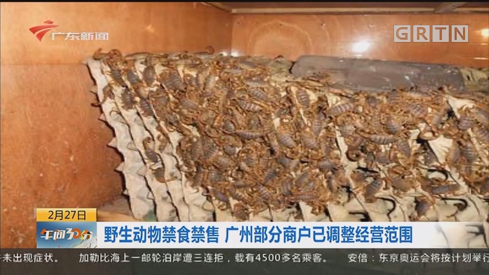 野生动物禁食禁售 广州部分商户已调整经营范围