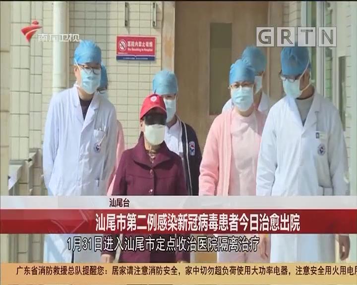 汕尾:汕尾市第二例感染新冠病毒患者今日治愈出院