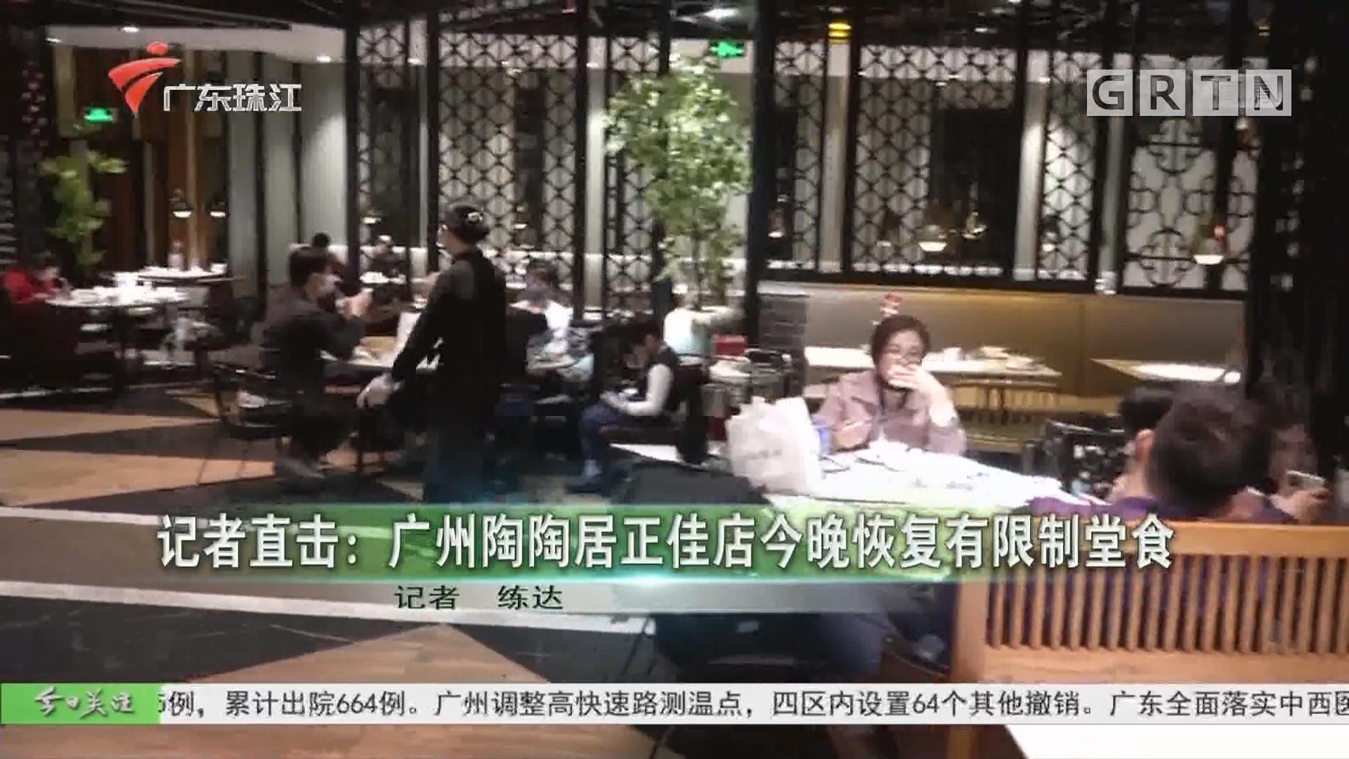 記者直擊:廣州陶陶居正佳店今晚恢復有限制堂食