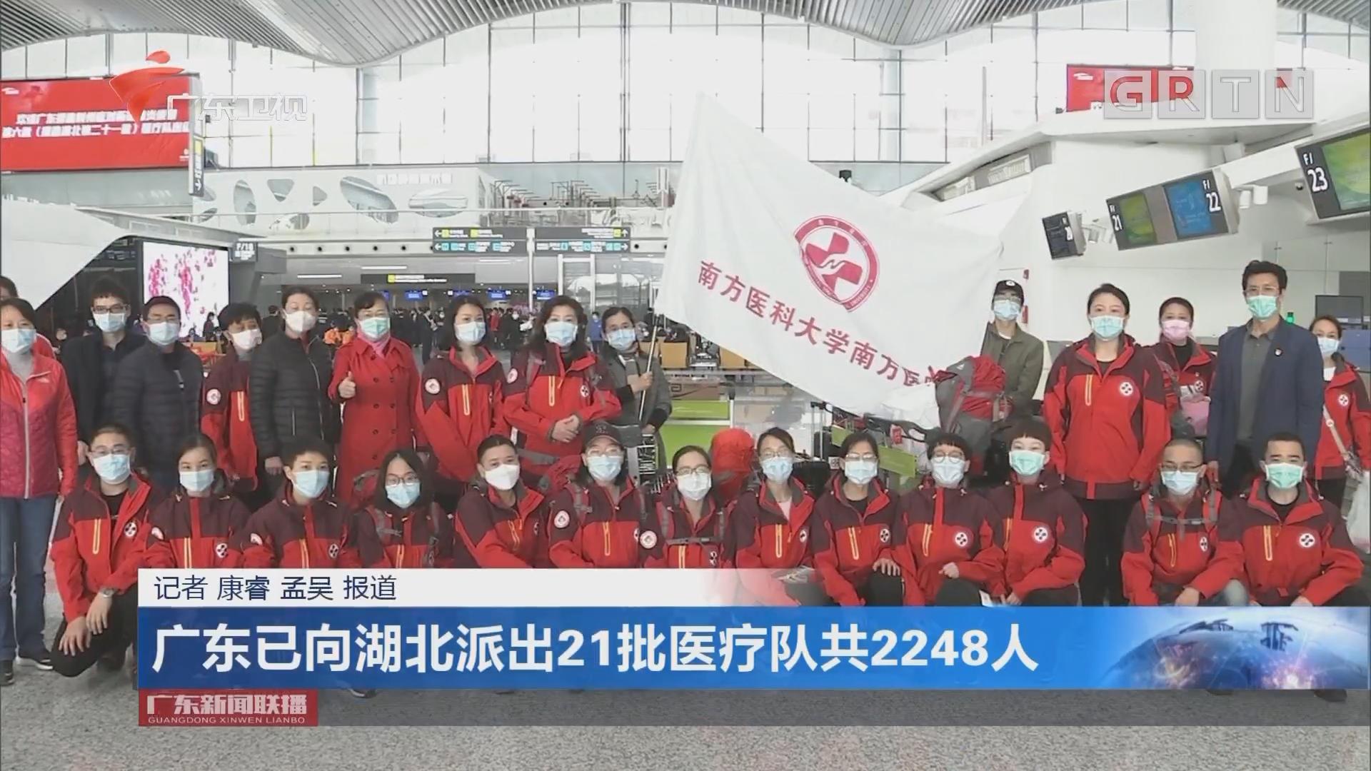 广东已向湖北派出21批医疗队共2248人