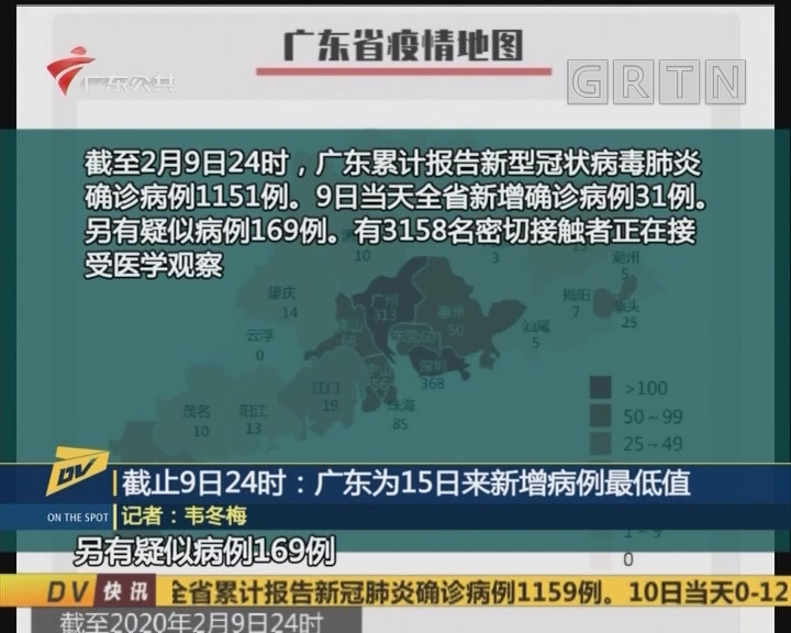 (DV现场)截止9日24时:广东为15日来新增病例最低值