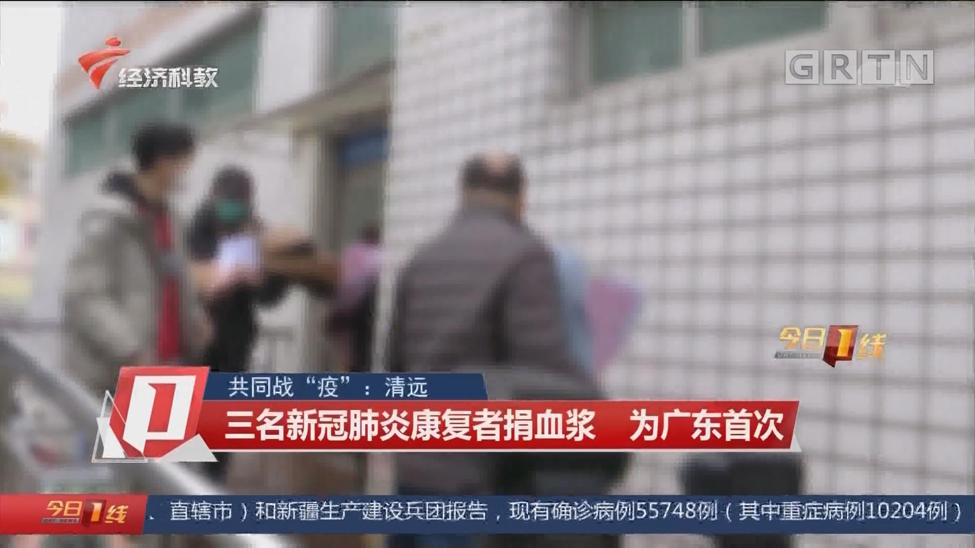"""共同战""""疫"""":清远 三名新冠肺炎康复者捐血浆 为广东首次"""