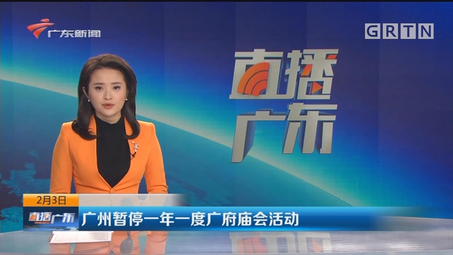 广州暂停一年一度广府庙会活动