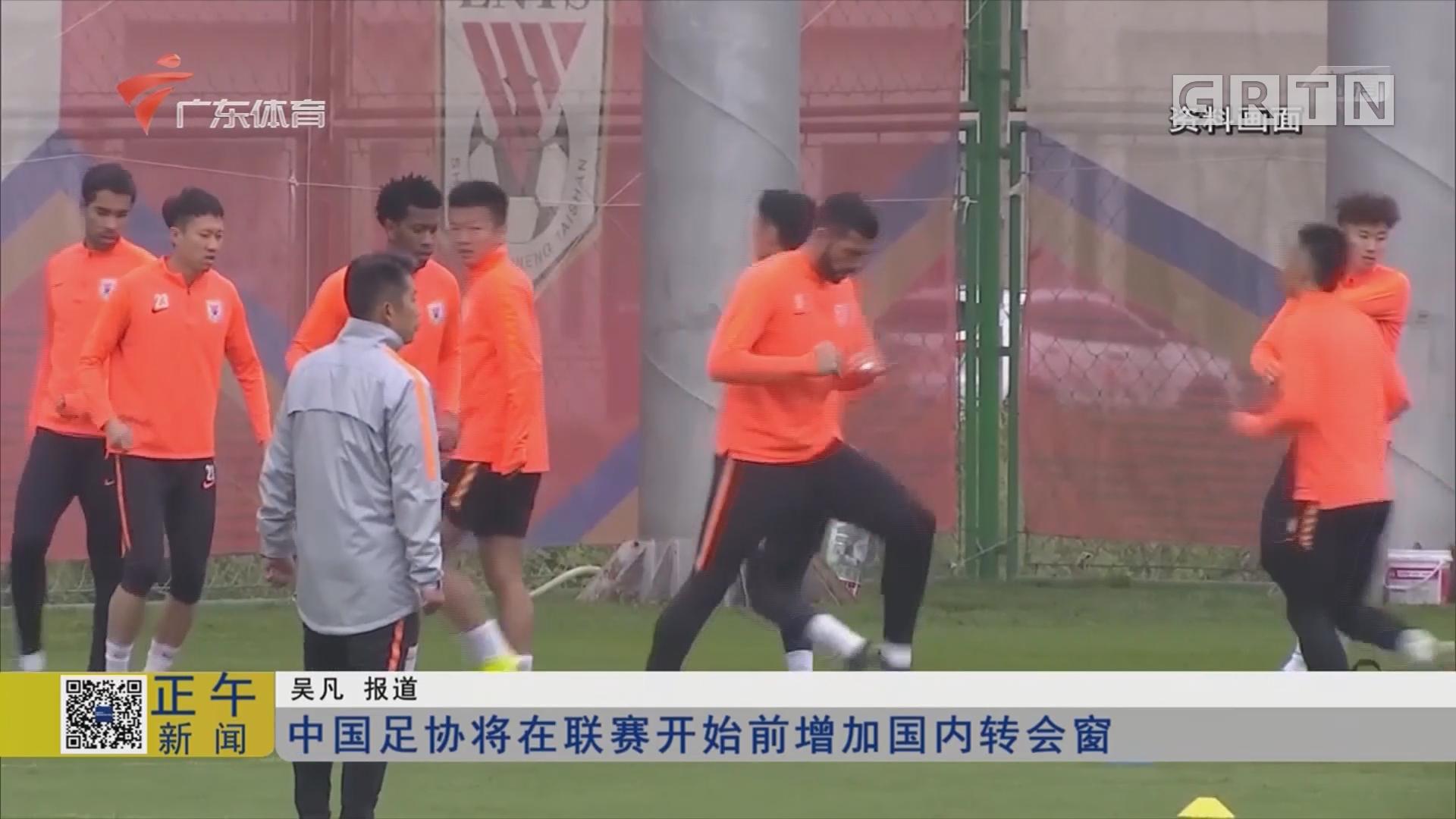 中国足协将在联赛开始前增加国内转会窗