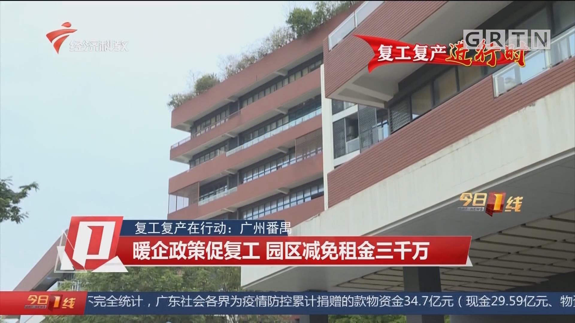 复工复产在行动:广州番禺 暖企政策促复工 园区减免租金三千万
