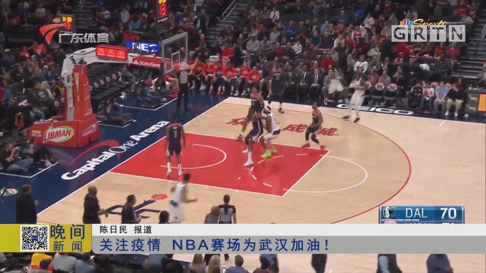 关注疫情 NBA赛场为武汉加油!