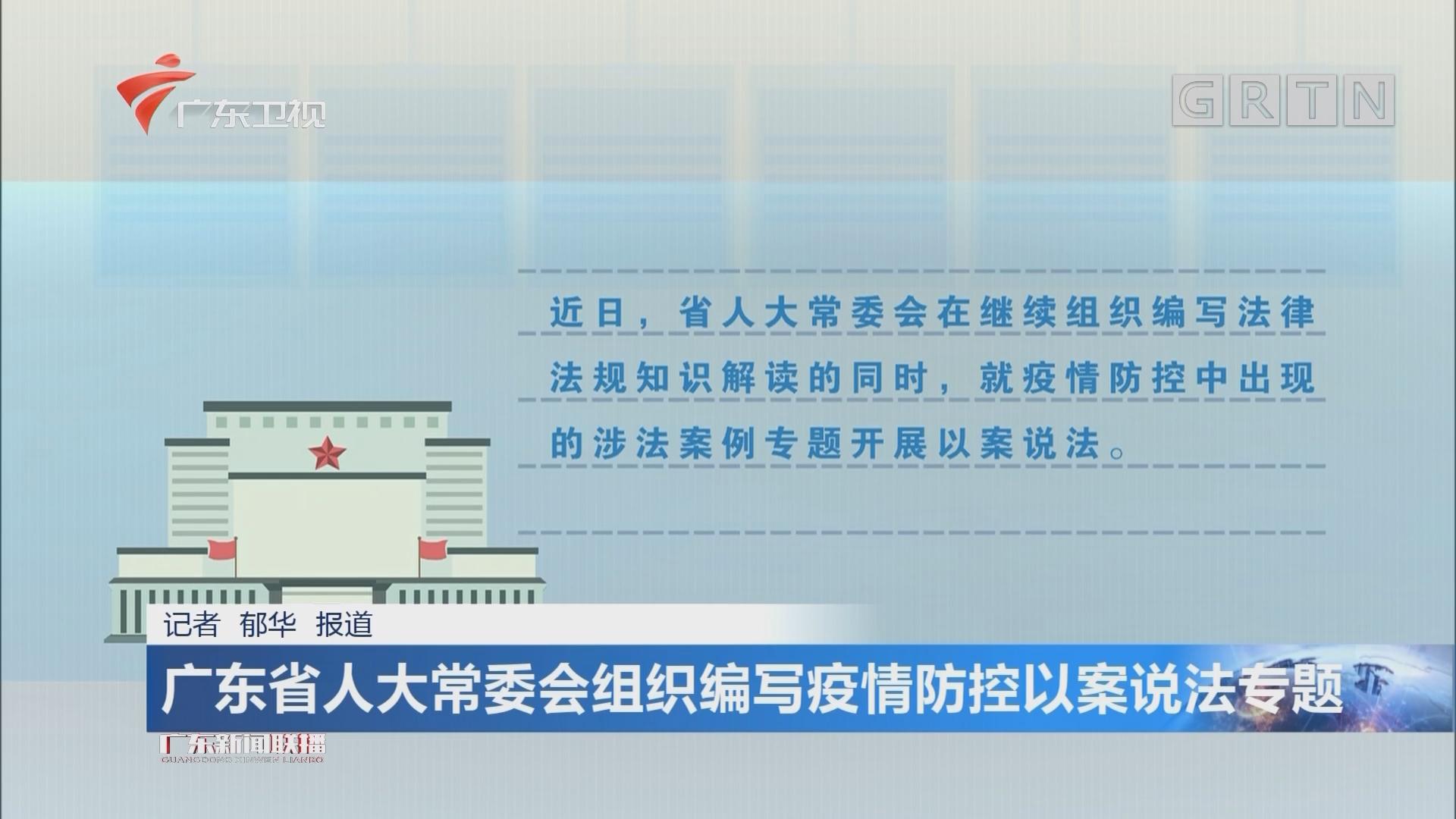 广东省人大常委会组织编写疫情防控以案说法专题