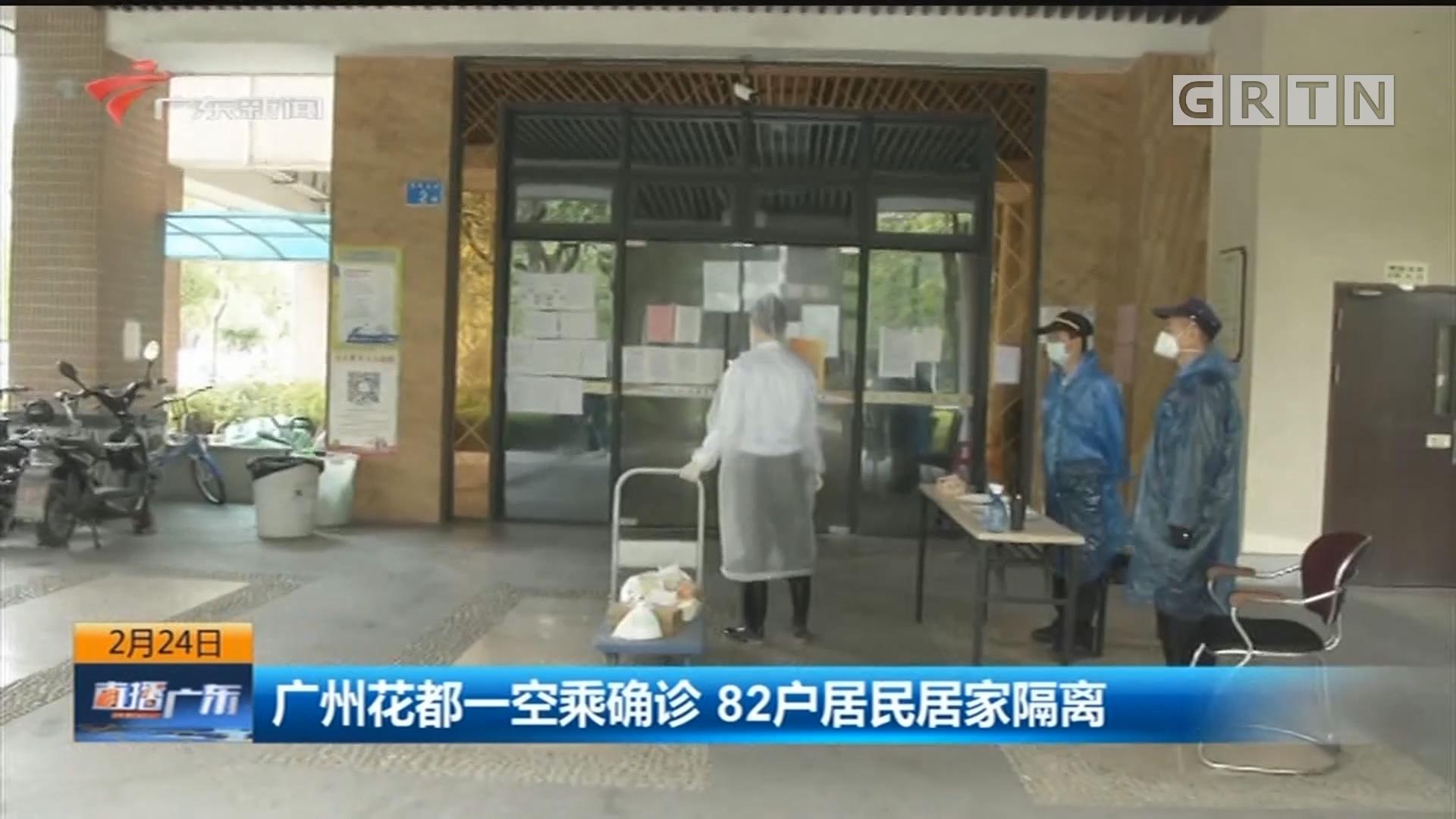 广州花都一空乘确诊 82户居民居家隔离
