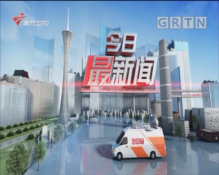 [2020-02-24]今日最新聞:廣州荔灣:一家六口4人確診 從隔離到出現癥狀長達27天