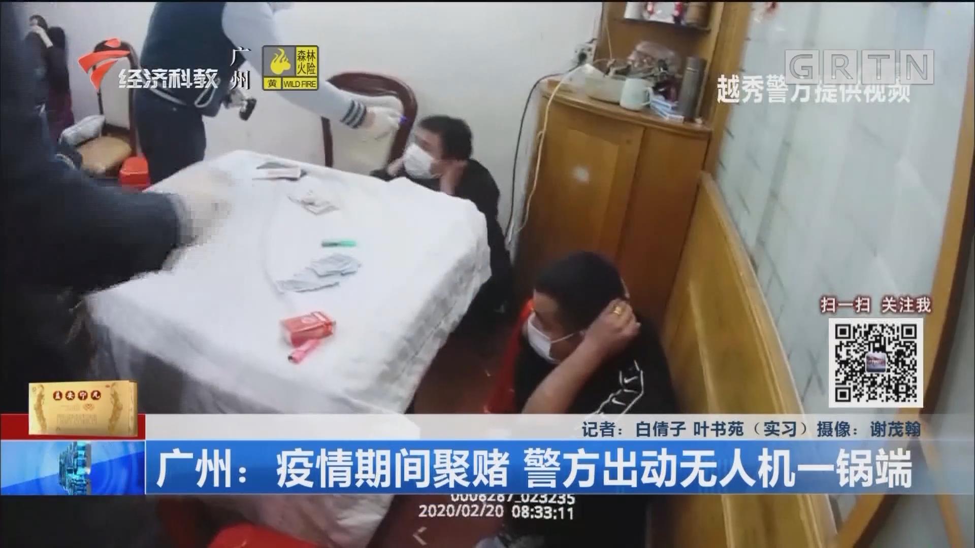 廣州:疫情期間聚賭 警方出動無人機一鍋端