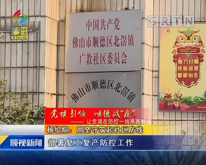 杨绍煊:用坚守筑起社区防线