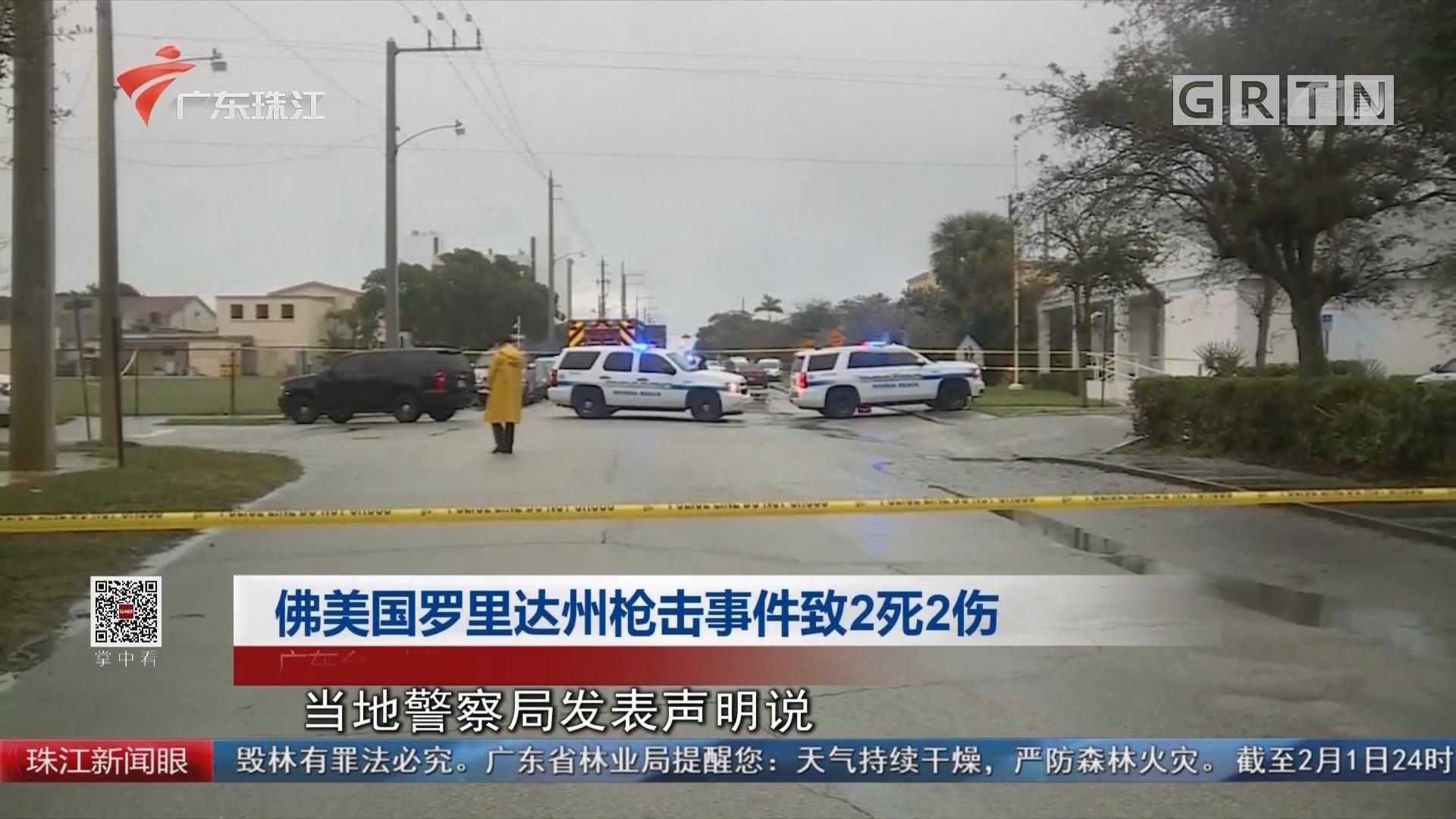 佛美国罗里达州枪击事件致2死2伤