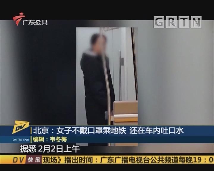 (DV现场)北京:女子不戴口罩乘地铁 还在车内吐口水