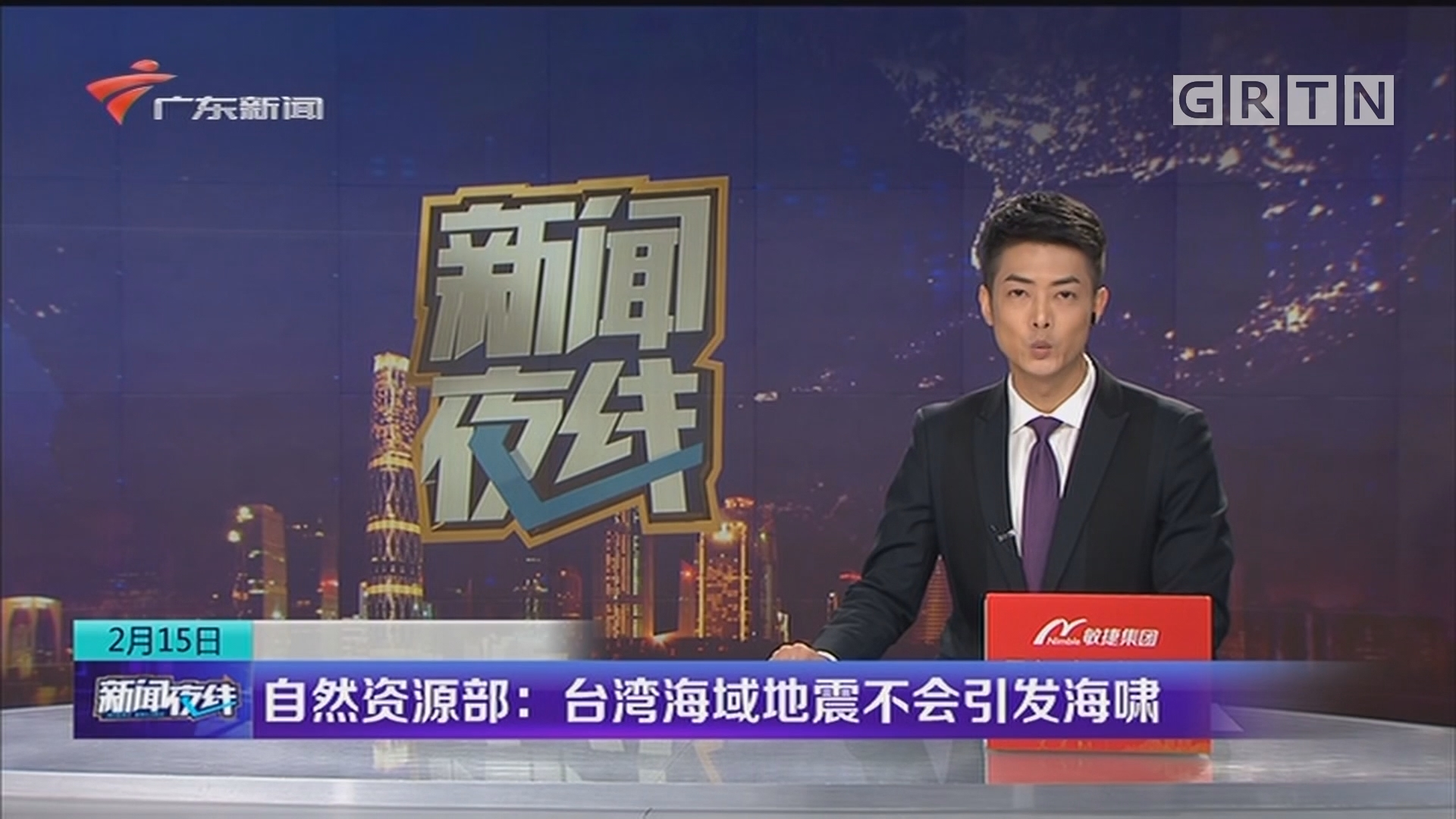 自然资源部:台湾海域地震不会引发海啸