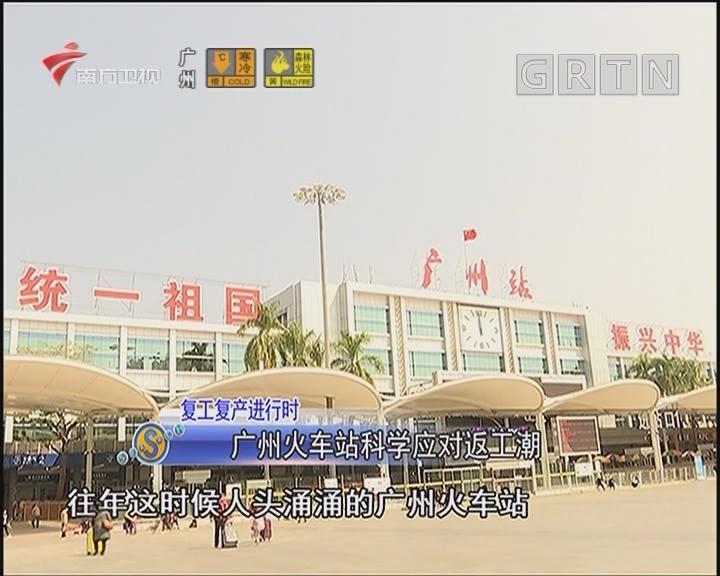 廣州火車站科學應對返工潮