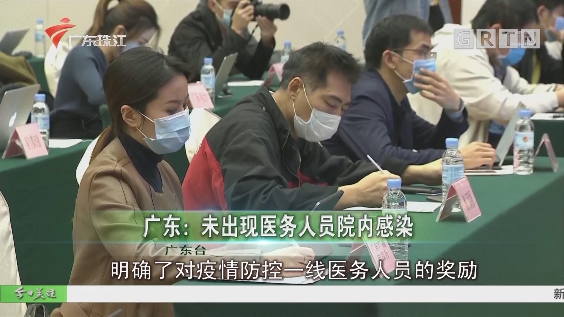 廣東:未出現醫務人員院內感染