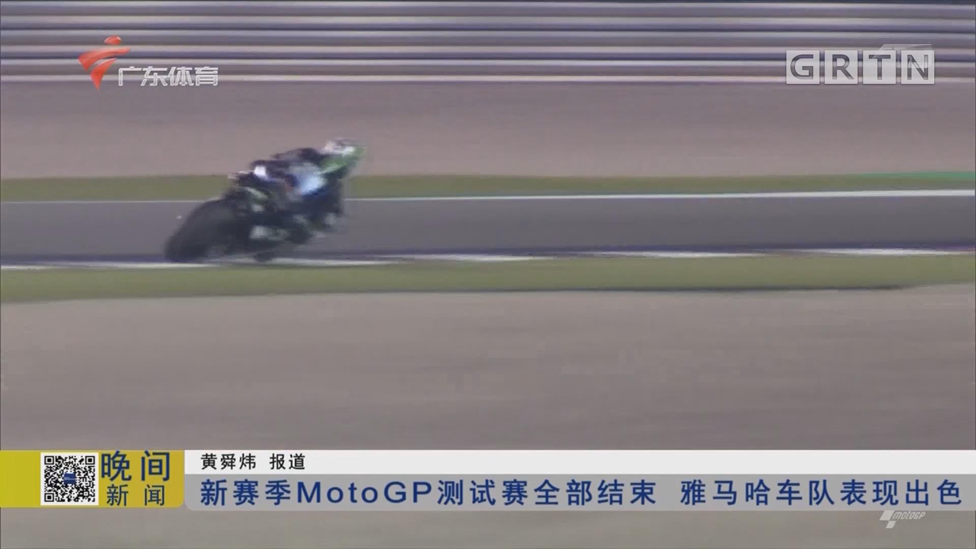 新赛季MotoGP测试赛全部结束 雅马哈车队表现出色