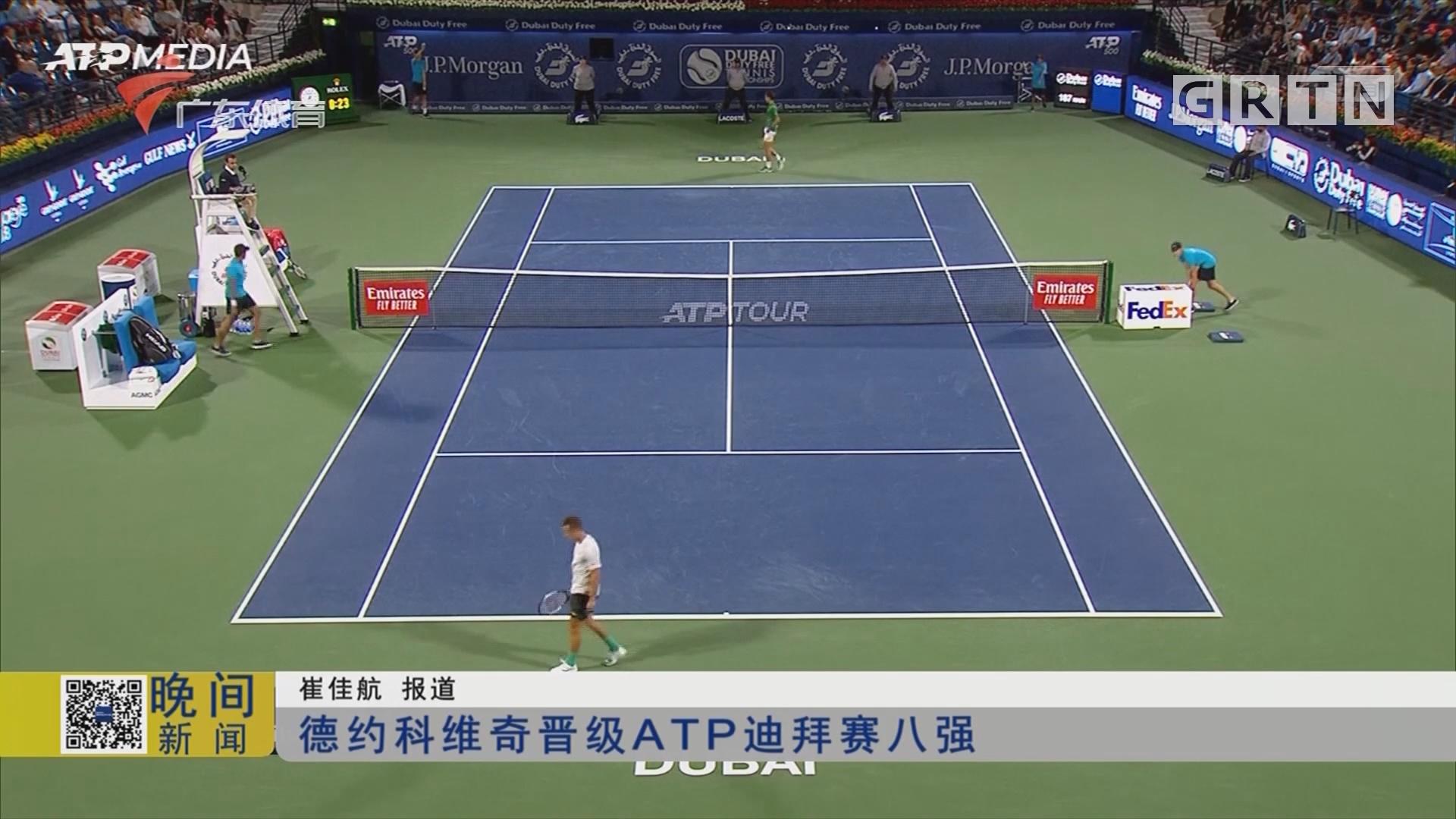 德约科维奇晋级ATP迪拜赛八强