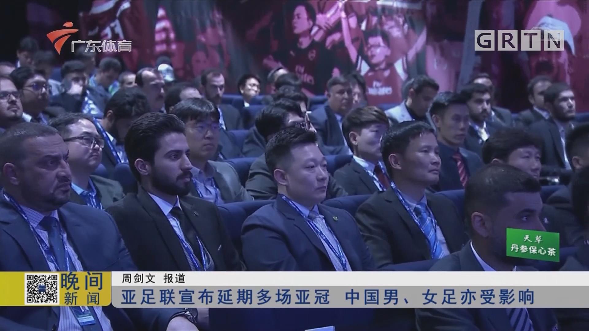 亚足联宣布延期多场亚冠 中国男、女足亦受影响