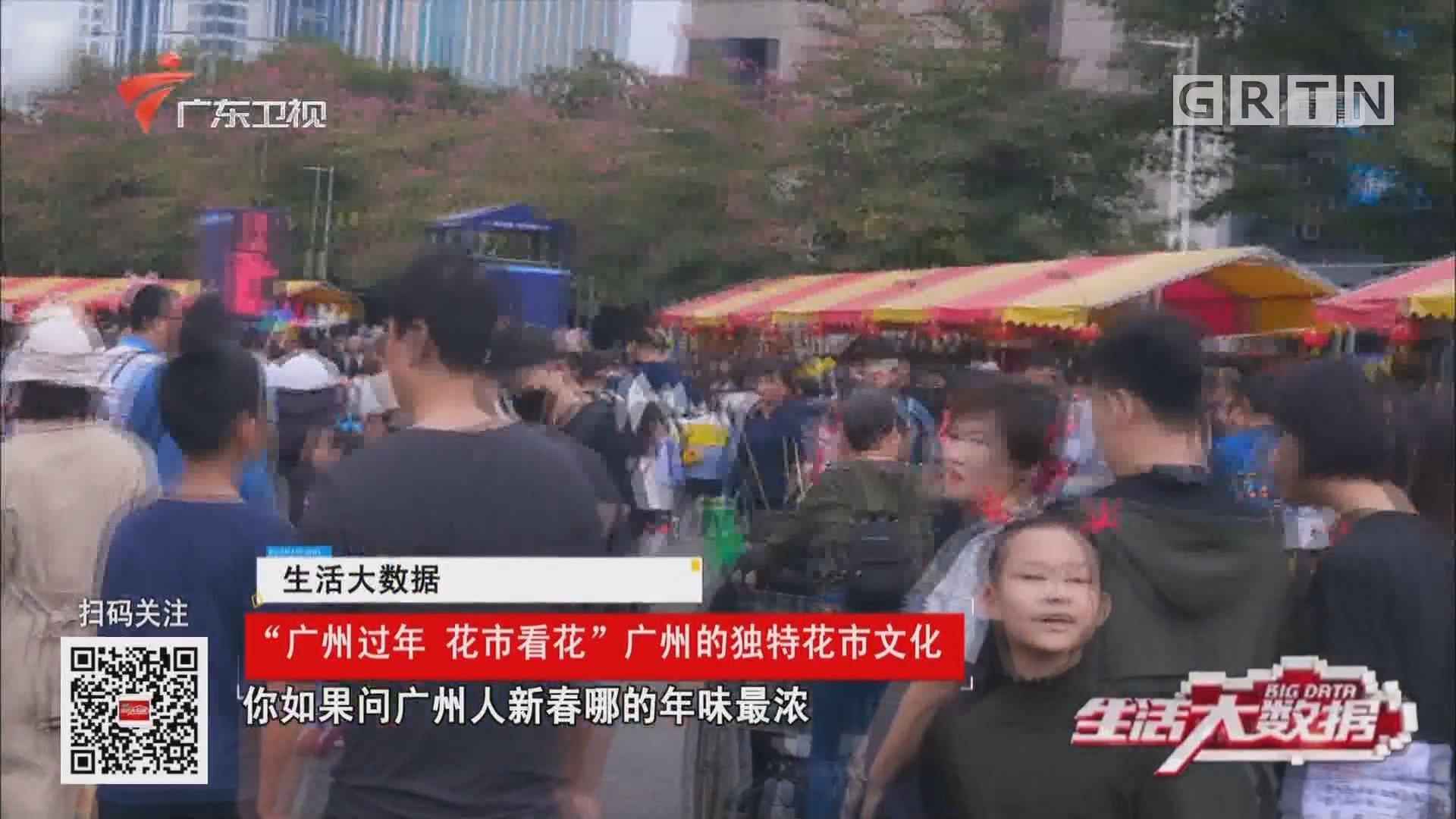 """""""广州过年 花市看花"""" 广州的独特花市文化"""