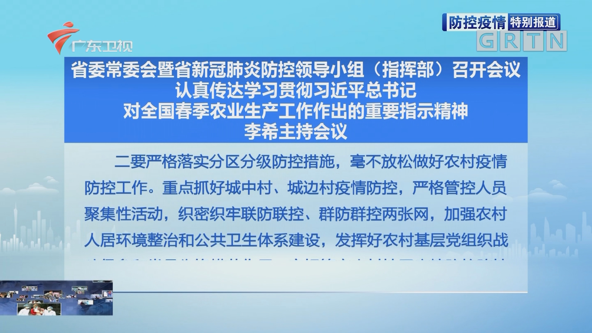 省委常委会暨省新冠肺炎防控领导小组(指挥部)召开会议