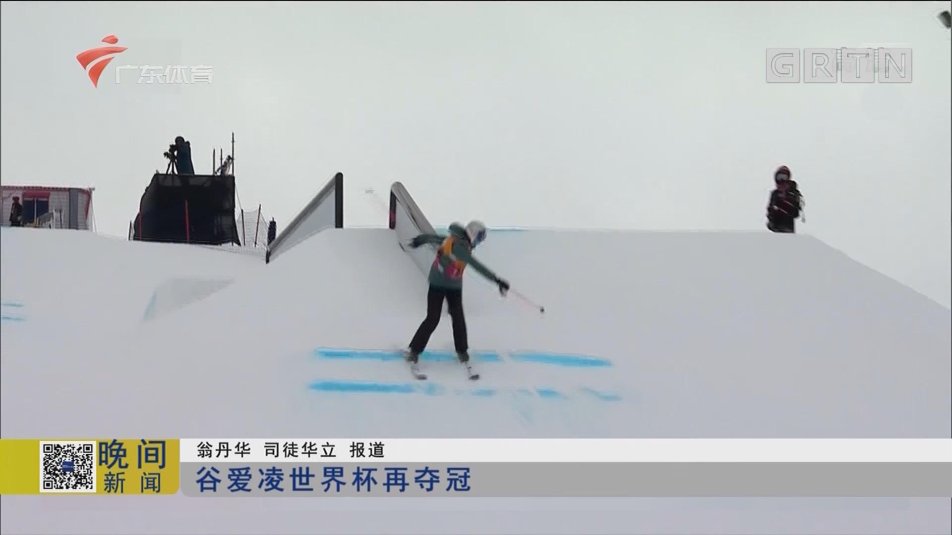 谷爱凌世界杯再夺冠