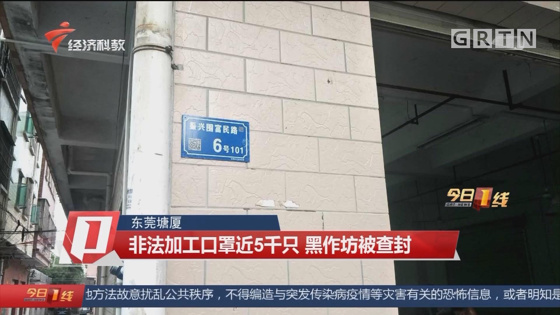 东莞塘厦:非法加工口罩近5千只 黑作坊被查封