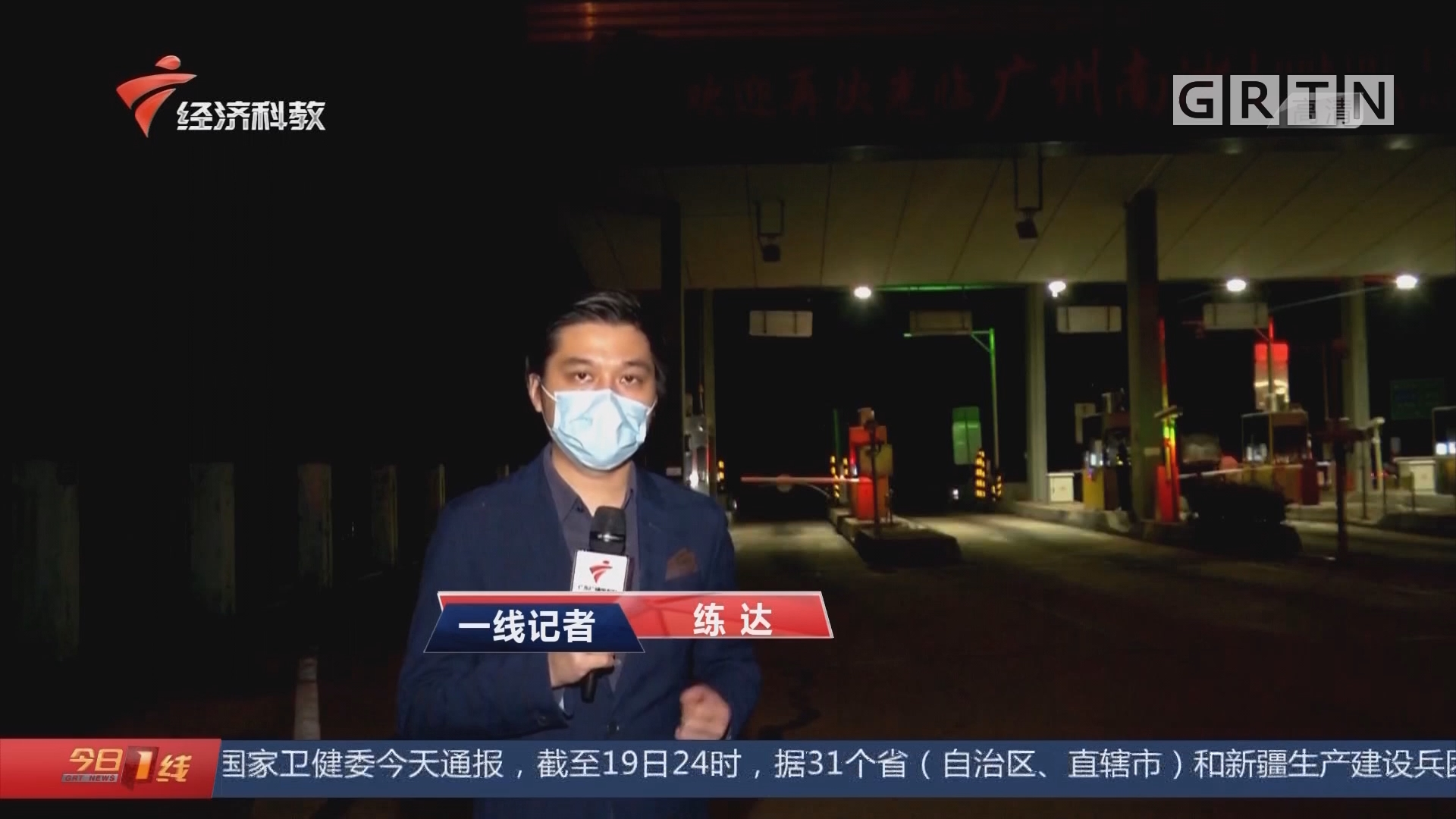 今夜最新:广州撤销部分道路测温点