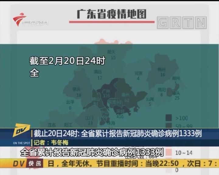 (DV現場)截止20日24時:全省累計報告新冠肺炎確診病例1333例