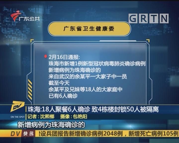 (DV現場)珠海:18人聚餐6人確診 致4棟樓封鎖50人被隔離