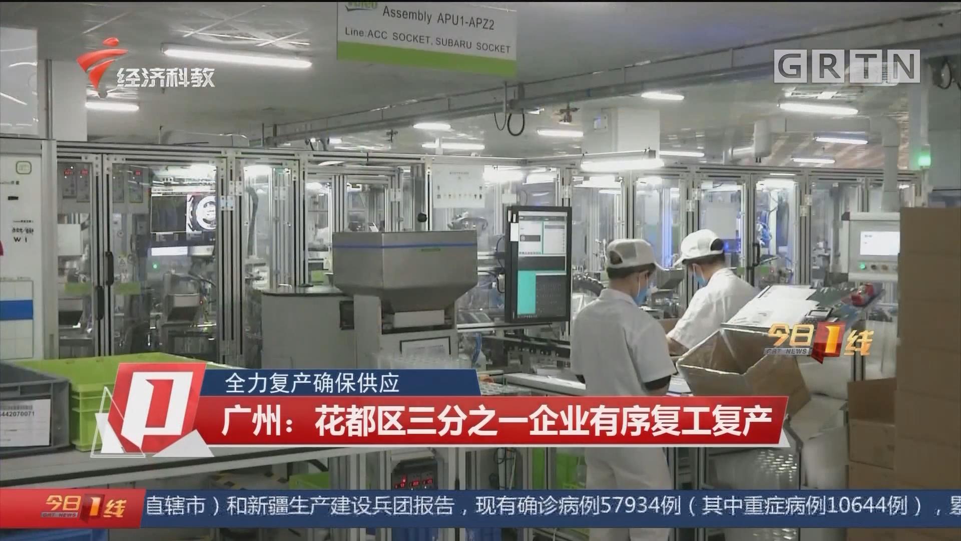 全力复产确保供应 广州:花都区三分之一企业有序复工复产