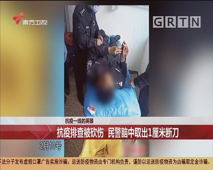 抗疫一线的英雄:抗疫排查被砍伤 民警脑中取出1厘米断刀