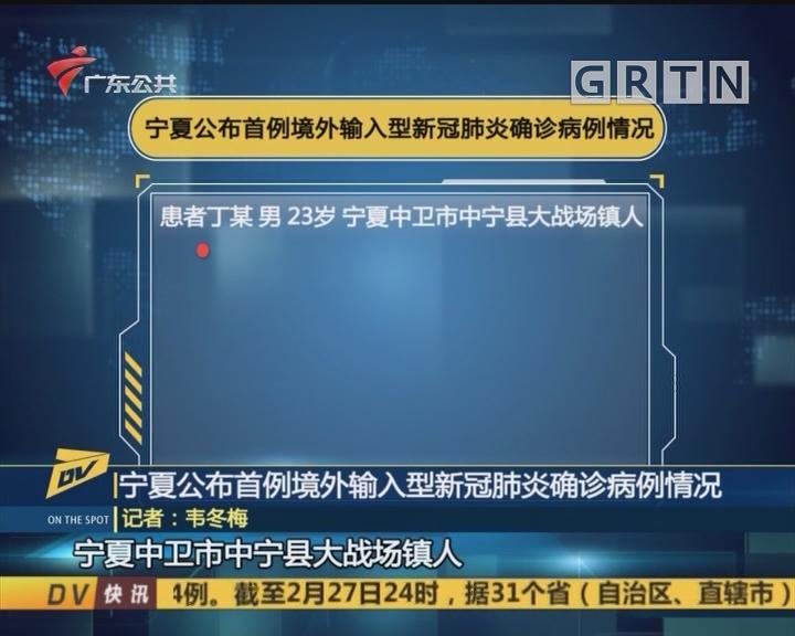(DV现场)宁夏公布首例境外输入型新冠肺炎确诊病例情况