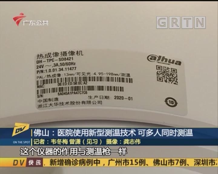 (DV现场)佛山:医院使用新型测温技术 可多人同时测温