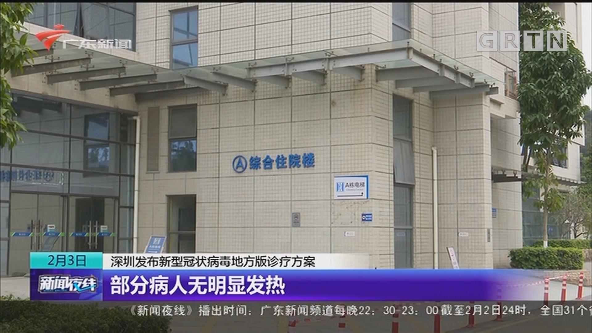 深圳发布新型冠状病毒地方版诊疗方案 部分病人无明显发热