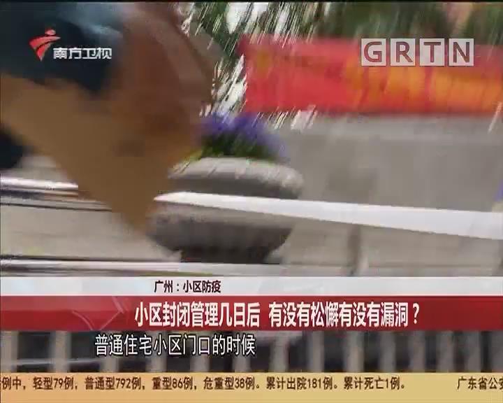 广州:小区防疫 小区封闭管理几日后 有没有松懈有没有漏洞?