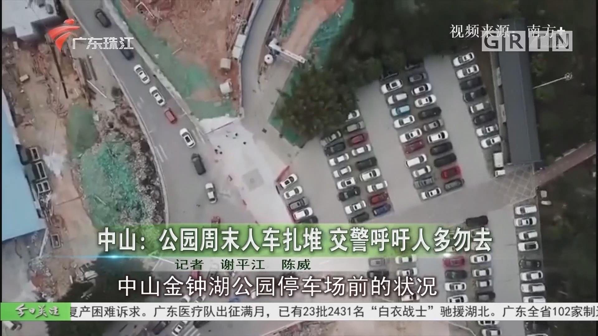 中山:公园周末人车扎堆 交警呼吁人多勿去