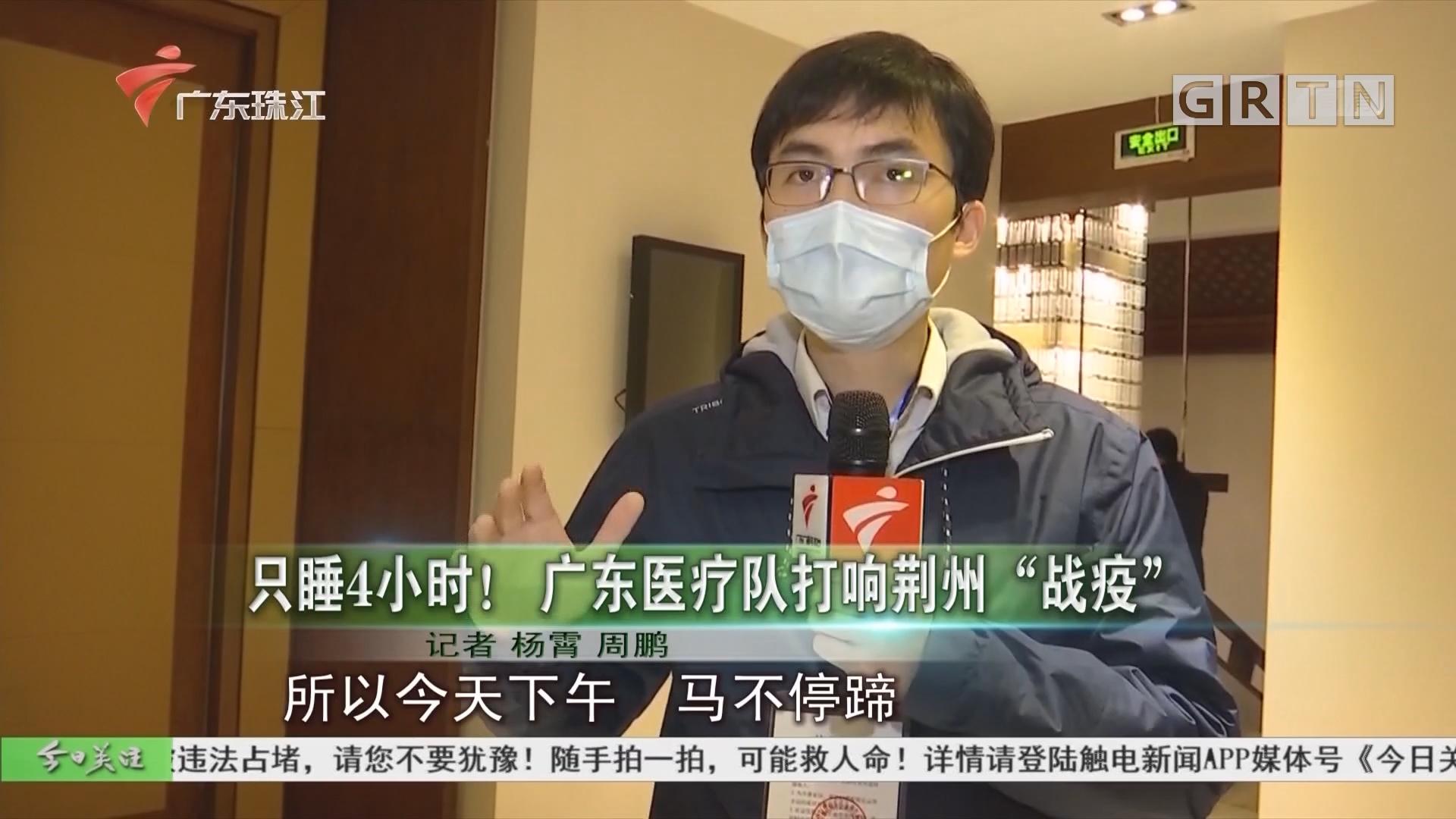 """只睡4小时!广东医疗队打响荆州""""战疫"""""""