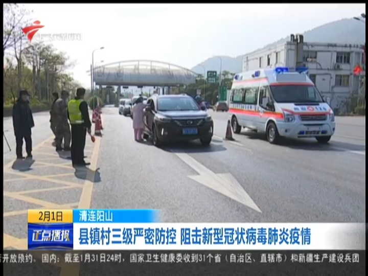 阳山:县镇村三级严密防控 阻击新型冠状病毒肺炎疫情